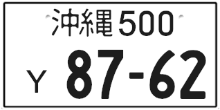 Okinaway Prefecture Plate Y