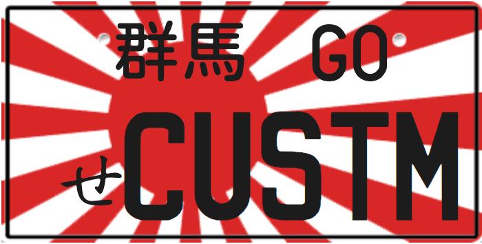 Japanese License Plates - Custom Japanese License Plates, JDM