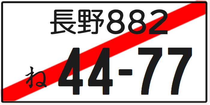Temporary Japanese License Plates