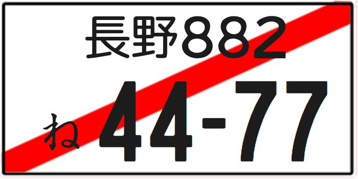 Japanese License Plates - Custom Japanese License Plates